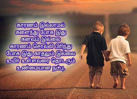 Download Friendship-Status-In-Tamil-Kaattukuyillu ...