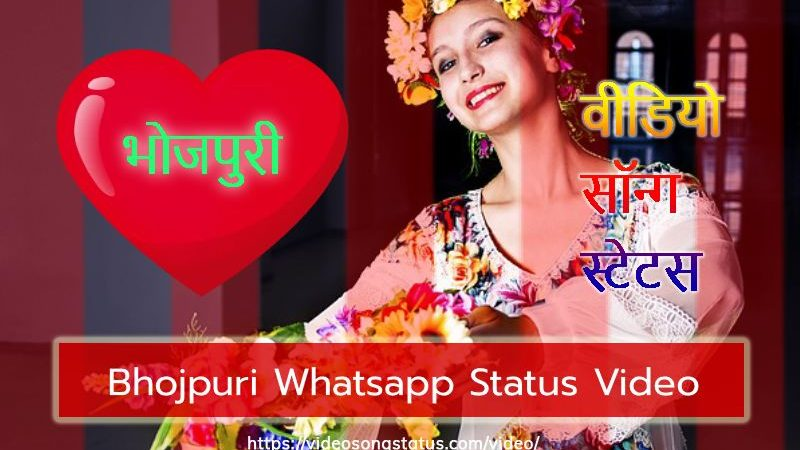 Download Bhojpuri Love Status Song Download Free