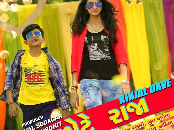 Download Chote Raja   Kinjal Dave Status Video Free