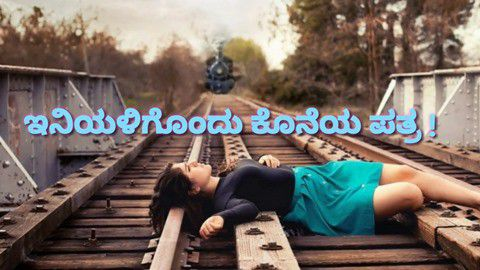 Download Naa Ninna Preethisuve Whatsapp Sad Status Video Download Free