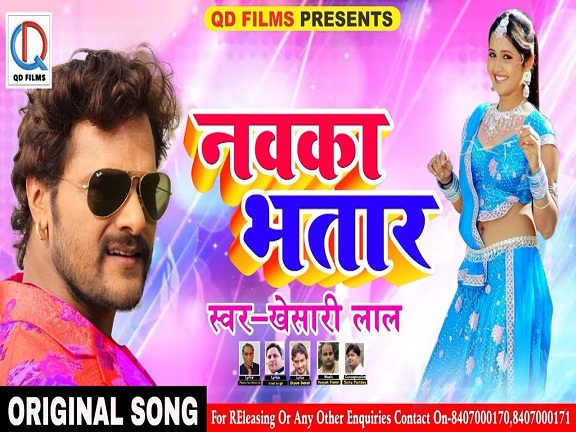 Download Nawka Bhatar Bhojpuri Whatsapp Status Gana Free