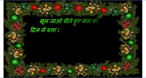 Shayari Status For Happy New Year 2020