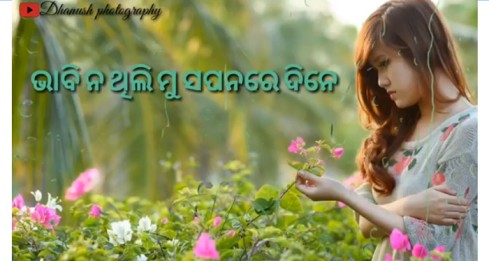 Bhul – Odia Sad Whatsapp Status Video Song