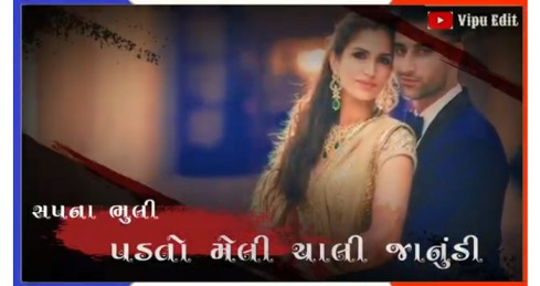 New Lovely Gujarati Whatsapp Status