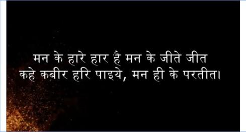 Mann Ke Haare Haar Hai – Kabir Das Jayanti Whatsapp Status Video