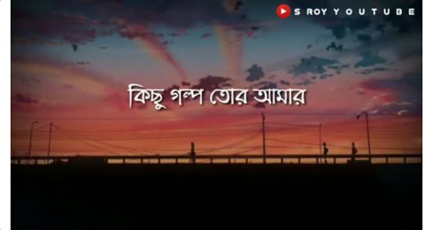 Kichu Golpo Tor Amar – Bengali Whatsapp Status Video