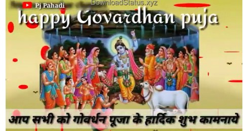 Sri Krishna Sharanam Namah – Govardhan Puja WhatsApp Status Video