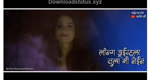 Rusayach Nay Pori – Marathi Status Video
