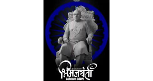 Bhim Jayanti Special Video Status Download