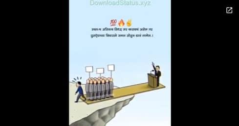 Marathi Motivational Status Video Download