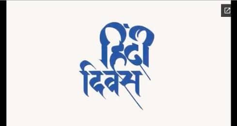 Download Latest Hindi Diwas WhatsApp Status Video