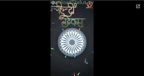 Hindi Bhasha Rashtra Ki Bhasha – Hindi Diwas Status Download