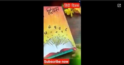 Hindi Diwas Ki Shubhkamnaye Video Status for WhatsApp